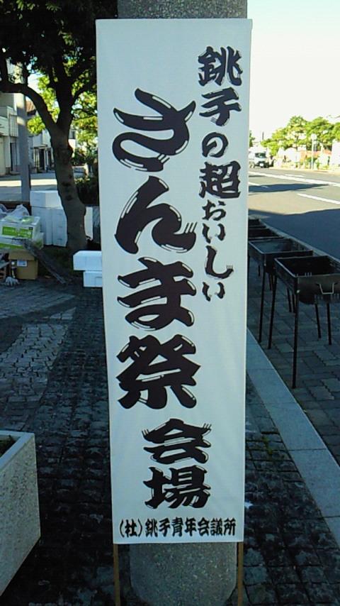 本日11日に「銚子の超ぉぃしぃサンマ祭り」が開催されました ハート